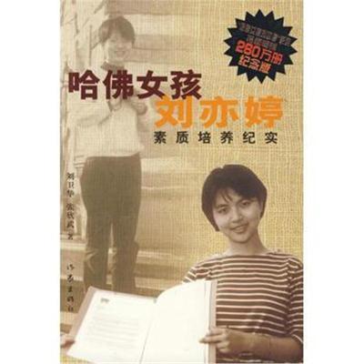 哈佛女孩劉亦婷素質培養紀實 劉衛華,張欣武 9787506346030 作家出版社