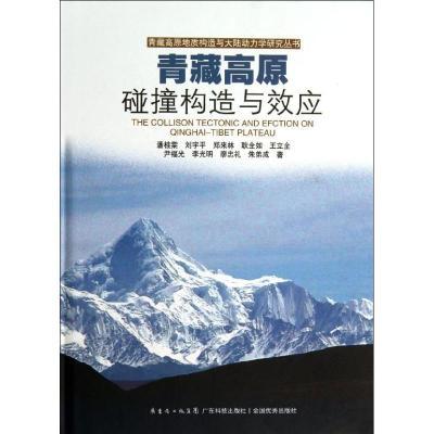 青藏高原碰撞構造與效應 潘桂棠,劉宇平等 著作 專業科技 文軒網