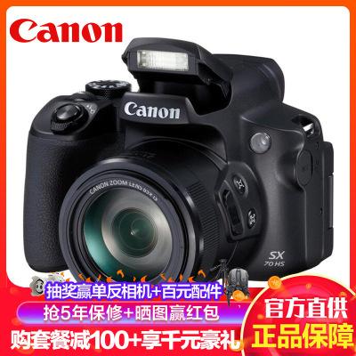 佳能(Canon) PowerShot SX70 HS 數碼相機 長焦機高清照相機 家用/旅行/辦公/街拍/打鳥/拍月/演唱會 2030萬像素 4K拍攝 WIFI分享 65倍變焦