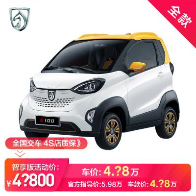 【全款】宝骏新能源E100智享版 电动 汽车 全国交车