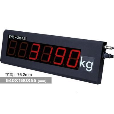 上海耀華XK3190-a9地磅大屏幕YHL-3寸地磅顯示器/YHL-5外接大屏幕 耀華YHL-8寸