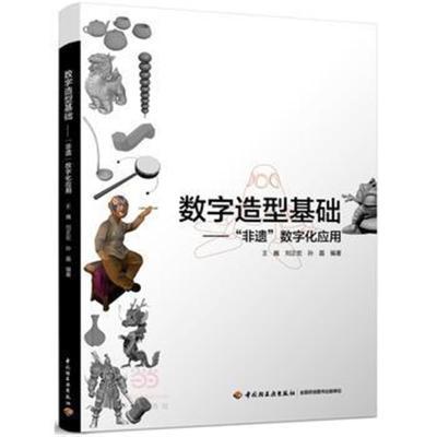 """正版書籍 數字造型基礎—""""非遺""""數字化應用 9787518408726 中國輕工業出"""