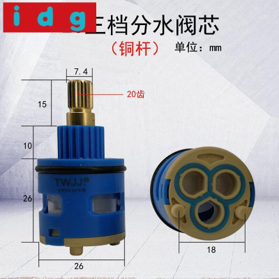 簡約現代22/26/33mm三檔分水器閥芯淋浴花灑三檔切換水龍頭閥芯器配件26259e新款