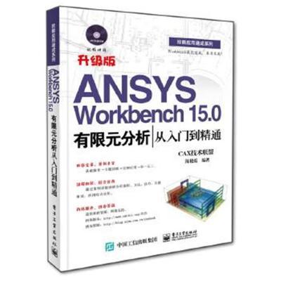 正版書籍 ANSYS Workbench 15 0有限元分析從入門到精通(含DVD光盤1張) 978