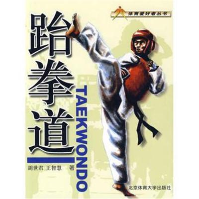 全新正版 跆拳道——體育愛好者叢書
