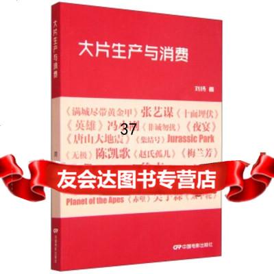 大片生產與消費劉揚9787106041762中國電影出版社