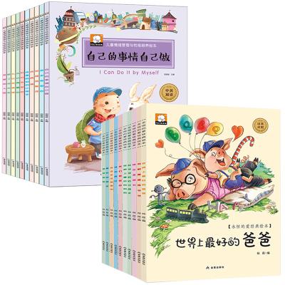 【20册】世界上爸爸/自己的事情自己做 儿童情绪管理与性格培养绘本0-1-2-3-6岁幼儿园老师推荐中英双语绘本儿