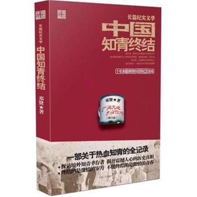 中国知青终结(一部关于热血知青的全记录,邓贤9787543862326湖南人民出版社