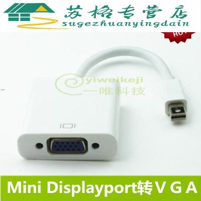 苹果pro配件笔记本电脑VGA视频转换器 mac雷电/dp转投影仪连接线