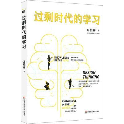 正版 过剩时代的学习 方柏林 著 华东师范大学出版社 9787567572836 书籍