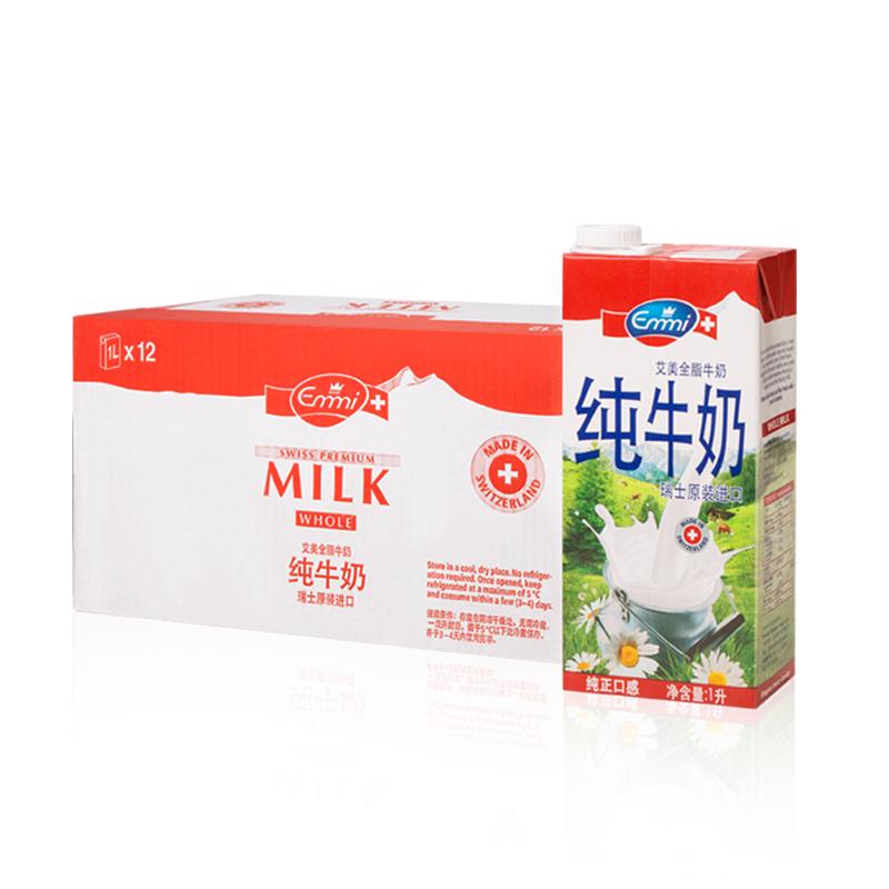 艾美Emmi 全脂纯牛奶1L*12盒 成人学生早餐奶 瑞士原装进口