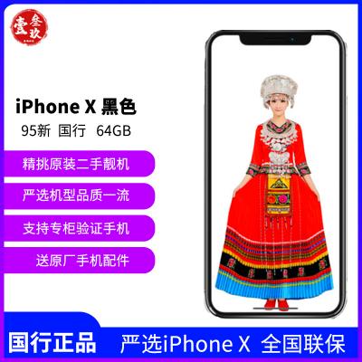 【二手95新】苹果/Apple iPhoneX 64G 黑色二手 行货 国行 原装 二手 手机 苹果X 正品 靓机