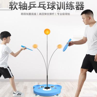 乒乓球訓練器自練家用兒童彈力軟軸吸盤兵兵閃電客專業室內玩具