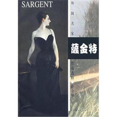 全新正版 萨金特——外国名家作品选粹