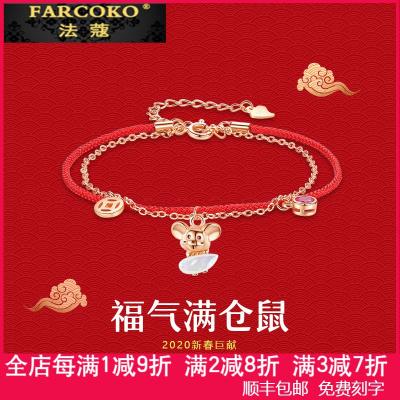 法蔻輕奢品牌初典福氣滿倉鼠手鏈女純銀童趣可愛本命年鼠年飾品編織手繩紅繩