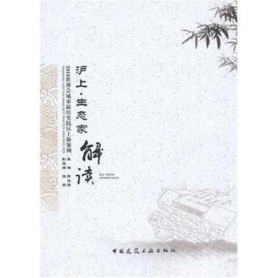 2010世博會城市實踐區上海案例 滬上 生態家解讀 韓繼紅 9787112121755 中
