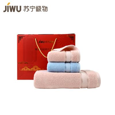 蘇寧極物 埃及長絨棉毛巾禮盒 三件裝
