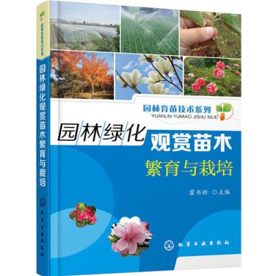园林育苗技术系列--园林绿化观赏苗木繁育与栽培