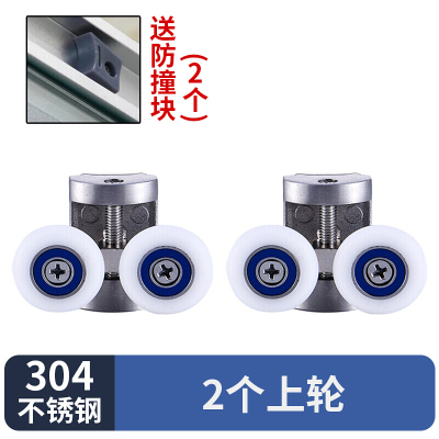 浴室玻璃移滑輪 浴室推拉軌道吊輪 淋浴房玻璃移吊滑輪配件滾輪軌道吊軌老式滑輪 304不銹鋼材質兩個上輪