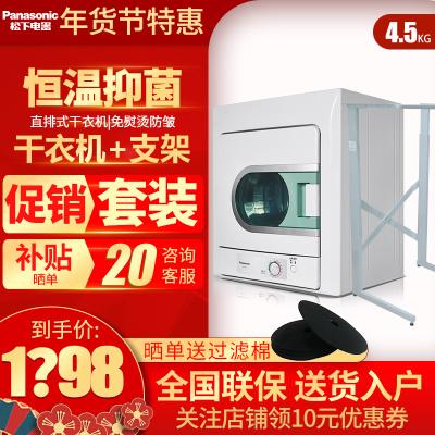 松下(Panasonic) 松下干衣机烘干机宝宝烘干机恒温60度滚筒式排气式4.5公斤+专用支架套餐