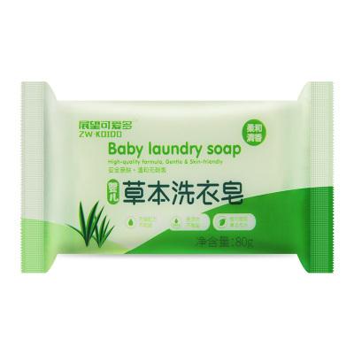 展望可愛多嬰兒洗衣皂寶寶肥皂兒童尿布BB皂80g/塊草本精華不刺激