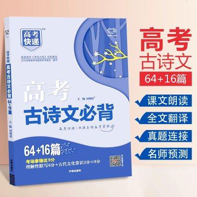 whwh-2020新版 高考古诗文必背64+16篇真题理解性默写古代文化常识高考快递高中语文必备古诗文阅读与训练高考