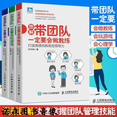 套裝3冊 圖解帶團隊一定要會做教練 打造高績效教練型領導力+帶團隊一定要會心理學+玩游戲 游戲化思維 企業管理團隊建