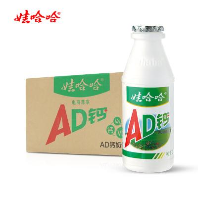 【4月新貨】娃哈哈AD鈣奶220ml*20瓶兒童牛奶飲料