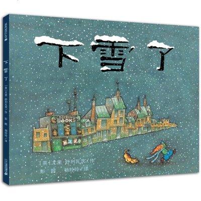 【美国凯迪克银奖】下雪了 麦克米伦世纪童书 精装绘本 一个希望与梦想的故事 儿童成长励志童话故事 3-6岁儿童亲子