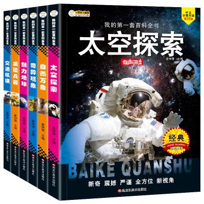 我的第一套百科全書兒童自然大百科6冊少兒注音版書太空探索兵器世界科學十萬個為什么中國小學生科普讀物7-12歲科普圖書籍