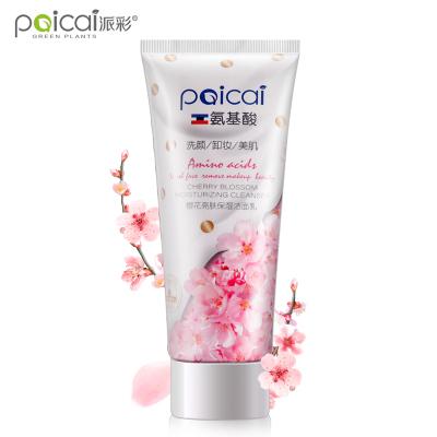 【派彩】櫻花氨基酸洗面奶 女男深層清潔溫和 櫻花亮膚保濕潔面乳補水保濕控油 正品牌