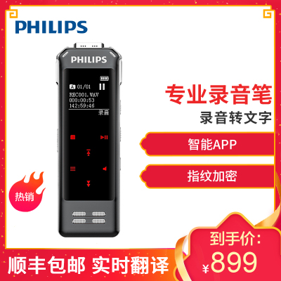 飞利浦VTR8062专业录音笔高清智能降噪语音转文字可多国语言翻译指纹加密商务会议记录采访取证触摸按键16G可扩展内存