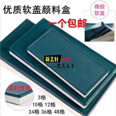 奇画 颜料盒24格调色盘44格软盖调色盒36格 48格橡胶水粉盒套装 不同规格 默认24格  需要其他联系客服