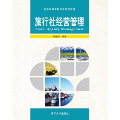 正版 旅行社经营管理 清华大学出版社 林德荣 9787302423881 书籍