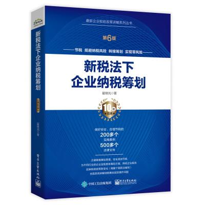 新稅法下企業納稅籌劃(第6版)/企業稅收政策講解系列叢書