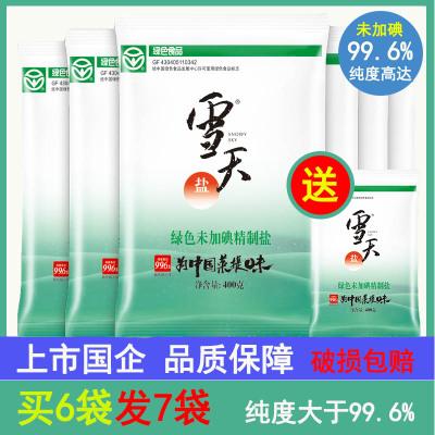 雪天綠色未加碘精制鹽400g*6 買6袋發7袋 純度高于99.6%(優級99.1%) 鹽巴調料食用鹽無碘鹽