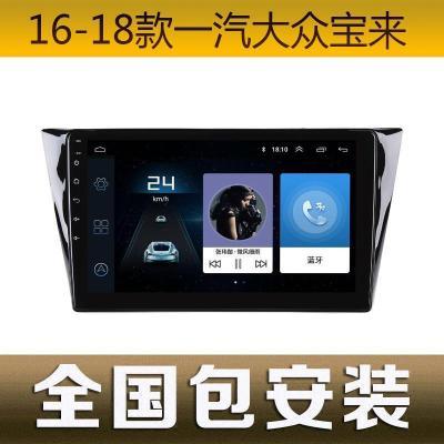 16-18款一汽大眾寶來安卓智能大屏導航車機中控顯示屏導航一體機