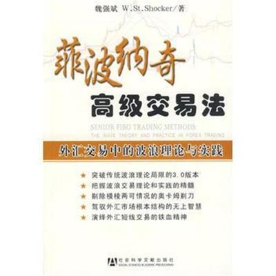 菲波纳奇高级交易法魏强斌9787509707869社会科学文献出版社