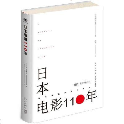 0930日本电影110年