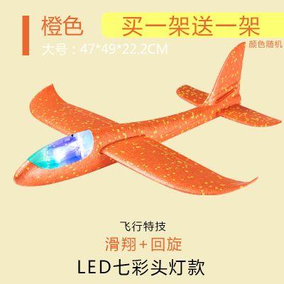 加厚手拋飛機特技回旋投擲泡沫飛機親子戶外拼裝模型滑翔飛機玩具 大號49CM橙色(七彩頭燈)
