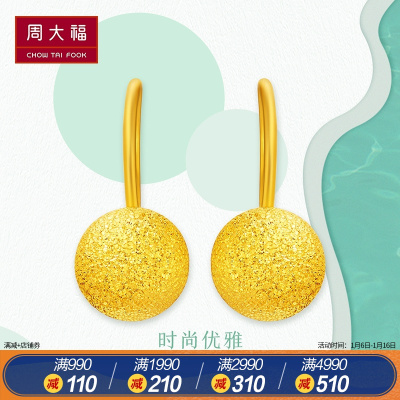 周大福珠宝首饰水滴足金黄金耳钉Plus计价(工费:48)F194020