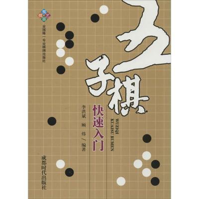 五子棋快速入門9787546412078成都時代出版社