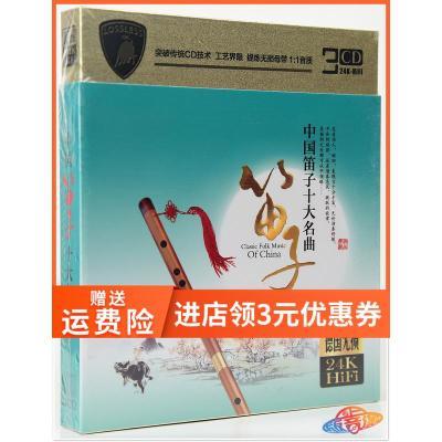正版笛子cd 中國傳統民樂笛子名曲 妙齡的早晨 汽車載cd音樂碟片