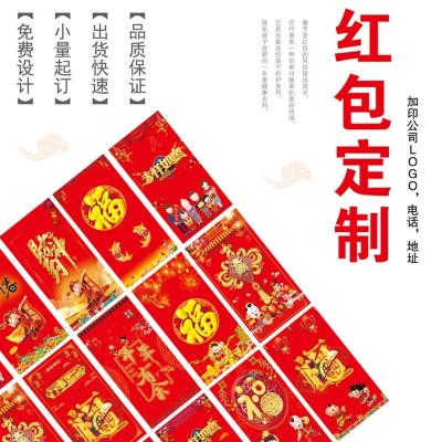 2020鼠年烫金广告红包定制春节利是封定做中式个性创意卡通红包