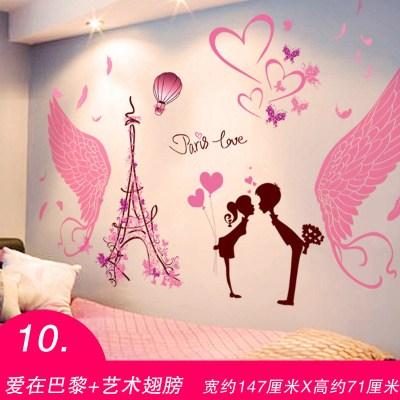 3D立體墻貼紙貼畫臥室溫馨房間裝飾壁紙墻畫電視背景墻壁墻紙自粘 10愛在巴黎+藝術翅膀 特大