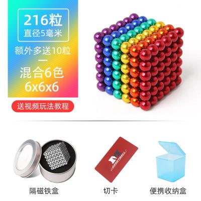 巴克球1000顆彩色磁力珠魔力珠磁鐵球方形減壓拼裝八克球積木玩具 六彩5mm216顆+送10顆+卡片+鐵盒+教程+收納盒