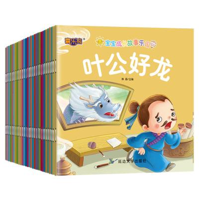 全30冊寶寶成長故事樂園繪本早教啟蒙閱讀繪本親子共讀嬰幼兒童話讀物書籍彩圖注音版有聲伴讀中國寓言神話故事書