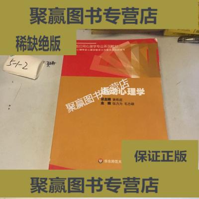 正版9層新 全國應用心理學專業系列教材:運動心理學