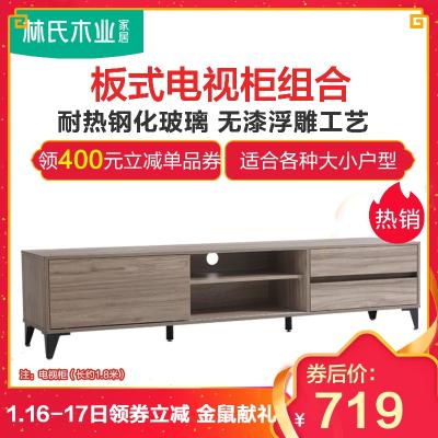 【爆】林氏木业 茶几电视柜组合现代简约客厅地柜胡桃色电视柜茶几组合套装钢化玻璃DV1M
