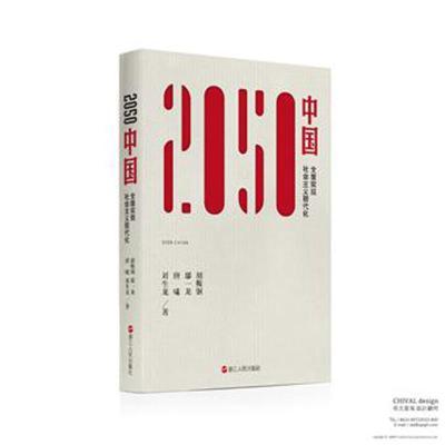 2050中國